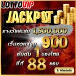 lottovip เว็บหวยออนไลน์ครบวงจร